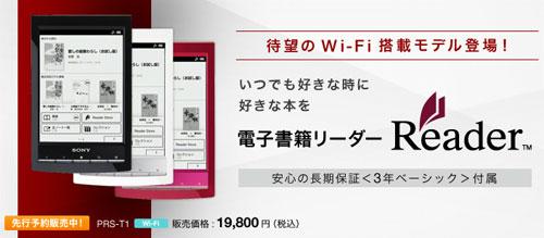 電子書籍Readerの新製品、Wi-Fiモデル PRS-T1 が ソニーストアで受注開始