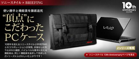 10周年記念企画BRIEFING製PCケース(CC-BRF/Z/C)は同時購入のみ