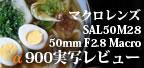 α900で撮る 50mm F2.8 Macro SAL50M28 実写レビュー