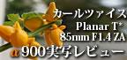 α900で撮る カールツァイス Planar T* 85mm F1.4 ZA (SAL85F14Z)の実写レビュー
