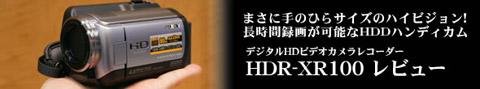 ハイビジョン・HDD記録ビデオカメラ HDR-XR100シリーズ 実写レビュー
