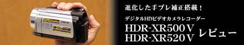 ハイビジョン・HDD記録ビデオカメラ HDR-XR500Vシリーズ 実写レビュー