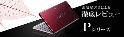 VAIO Pシリーズ 徹底レビュー HTML版