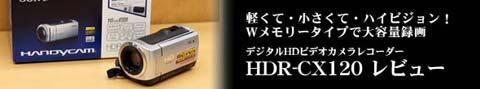 本体内メモリー+メモリースティックDuo のW記録 HDR-CX120 実写レビュー