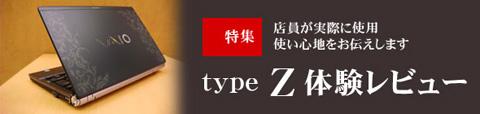 VAIO Zシリーズ 体験レビューはこちら!